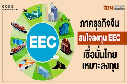 """""""ภาคธุรกิจจีน"""" สนใจลงทุน EEC เชื่อมั่นไทยเหมาะแก่การลงทุน"""