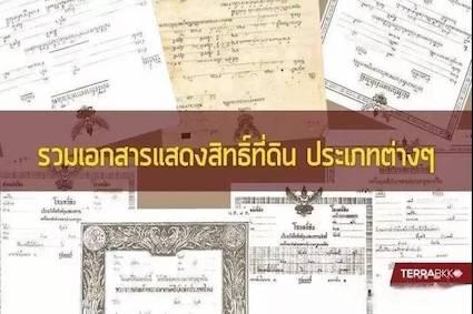 ประเภทของเอกสารสิทธิที่ดิน (สค1,นส.2,นส.3,นส.3ก,นส.4 โฉนดที่ดิน)